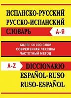 Словарь Испанско-русский Русско-испанский. 50 000 слов. Современная лексика. Частотный метод.