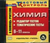 CD для ПК. Химия. 8-11 класс. Интерактивное тестирование./ Ширшина.