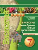 Сухорукова. Биология. 7 кл. Разнообразие живых организмов. Тетрадь-тренажёр. (УМК