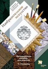 Савенкова. Изобразительное искусство. 1-4 класс Методическое пособие для учителя.