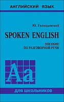 Голицынский. SPOKEN ENGLISH. Пособие по разговорной речи для школьников. 6+