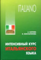 Карлова. Интенсивный курс итальянского языка.