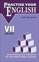 Павлоцкий. Контрольные работы по англ. яз. 7 класс.  С углуб. изучением.