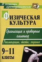 Каинов. Физическая культура. 9-11 классОрганизация и проведение олимпиад.Тесты, задания.(ФГОС).