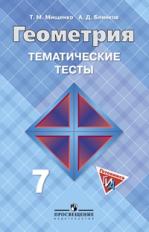 Мищенко. Геометрия. 7 класс Тематические тесты. ГИА. (к уч. Атанасяна)