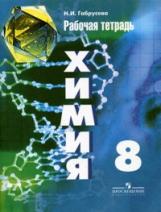 Габрусева. Химия. 8 класс Рабочая тетрадь. (к учеб. Рудзитиса).