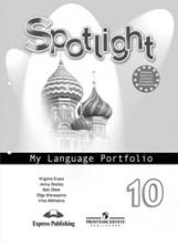 Афанасьева. Английский в фокусе. 10 класс. Языковой портфель.