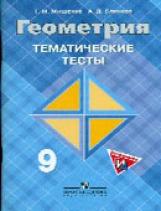 Мищенко. Геометрия. 9 кл. Тематические тесты. ГИА. (к уч. Атанасяна)