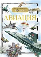 Авиация. Детская энциклопедия Росмэн. /Кудишин.