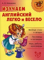Илюшкина. Изучаем английский язык легко и весело.