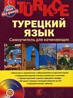 Кабардин. Турецкий язык. Самоучитель для начинающих + CD.