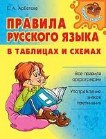 Арбатова. Правила русского языка в таблицах и схемах.