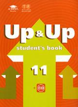 Тимофеев. Up & Up 11: Student s Book. Учебник англ. яз. Базовый уровень. 11 класс. (+CD).