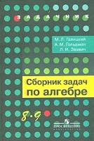 Галицкий. Сборник задач по алгебре. 8-9 класс