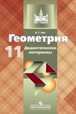 Зив. ДМ по геометрии 11 кл. Базовый и углубл. уровни. ( к учеб. Атанасяна)
