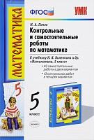 Попов. УМК. Контрольные и самостоятельные работы по математике 5 класс. Виленкин
