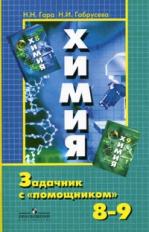 Гара. Химия 8-9 кл. Задачник с