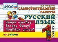 Кузнецова. Контроль знаний. Русский язык. 1 класс.  Сам. работы. (ФГОС).