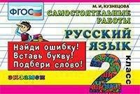 Кузнецова. Контроль знаний. Русский язык 2 класс.  Самостоятельные работы