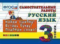 Кузнецова. Контроль знаний. Русский язык. 3 класс.  Сам. работы.(ФГОС).