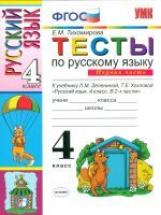 УМК Зеленина. Русский язык. Тесты. 4 класс. Часть 1./ Тихомирова. ФГОС.