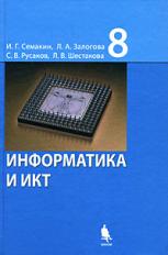 Семакин. Информатика и ИКТ. Учебник для 8 класса
