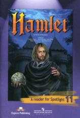 Афанасьева. Английский в фокусе. 11 класс КДЧ. Hamlet.
