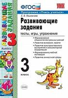 УМК Развивающие задания. 3 класс Тесты, игры, упражнения. / Языканова. ФГОС.