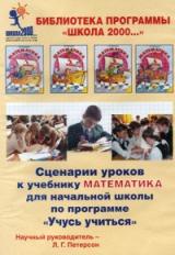 Петерсон. Математика 1 класс. Сценарии уроков к учебнику к части 1. CD. Школа 2000.