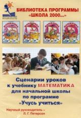 Петерсон. Математика 2 класс. Сценарии уроков к учебнику к части 1. CD. Школа 2000.