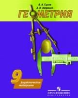 Гусев. Геометрия. 9 кл. ДМ /УМК Погорелова