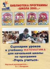 Петерсон. Математика 1 класс. Сценарии уроков к учебнику к части 2. CD. Школа 2000.