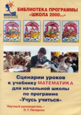 Петерсон. Математика 2 класс. Сценарии уроков к учебнику к части 2. CD. Школа 2000.