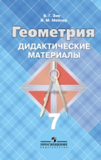Зив. ДМ по геометрии 7 кл. (к уч. Атанасяна)