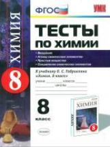 УМК Габриелян. Химия. Тесты 8 класс Атомная химия элементов и простых веществ./ Рябов.