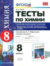 УМК Габриелян. Химия. Тесты 8 класс Изменения происходящие с веществами. / Рябов. (ФГОС),