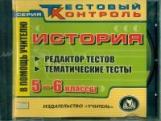 CD для ПК. История. 5-6 класс. Редактор тематических тестов./ Ковригина.