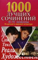 Костина. 1000 лучших сочинений по русской и мировой литературе. 5-11 класс