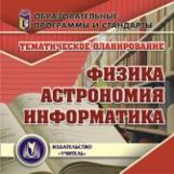 CD для ПК. Физика. Астрономия. Информатика. Тематическое планирование./ Горностаева.