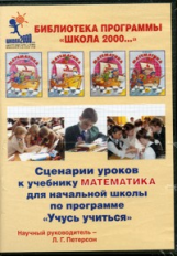 Петерсон. Математика 1 класс. Сценарии уроков к учебнику к части 3. CD. Школа 2000.
