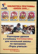 Петерсон. Математика 2 класс. Сценарии уроков к учебнику к части 3. CD. Школа 2000.