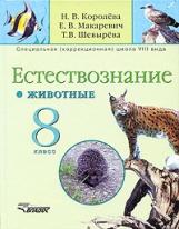 Королева. Естествознание. Животные. 8 класс. Учебник д/коррекц. образ. учр. VIII вида.
