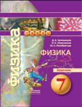 Артеменков. Физика. 7 класс Задачник. (УМК
