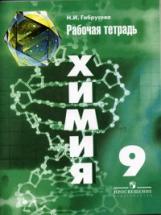 Габрусева. Химия. 9 класс Рабочая тетрадь. (к учеб. Рудзитиса).