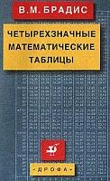 Брадис. Четырехзначные математические таблицы.