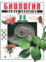 Захаров. Общая биология 11 класс. Учебник. Профильный уровень.