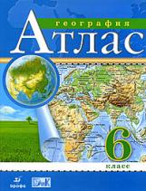 Атлас. География. 6 класс. ДИК. (ФГОС)