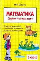 Беденко. Математика. Сборник текстовых задач. 3 кл.