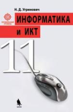 Угринович. Информатика и ИКТ. Профильный уровень. Учебник 11 класс.