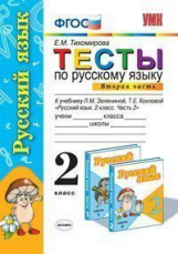 УМК Зеленина. Русский язык. Тесты. 2 класс Часть 2./ Тихомирова. ФГОС.